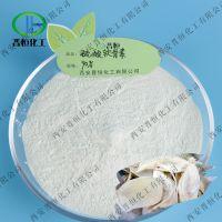 硫酸软骨素99% CS  牛骨提取物 24967-93-9  现货包邮