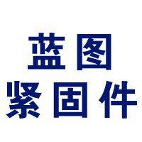 邯郸市蓝图紧固件制造有限公司