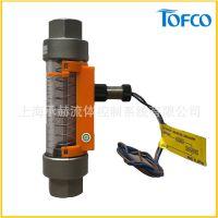 日本进口TOFCO水液体 转子浮子流量计FC-AP70含报警器