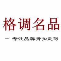 深圳市格调名品服饰有限公司