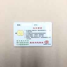 【黑龙江省】食堂饭卡 智能水卡 IC卡供应商