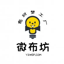 扬州微布坊文化传媒发展有限公司