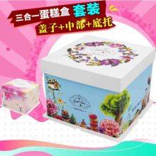 定制新款蛋糕盒 天地盖盒 蛋糕包装盒 礼品盒定做