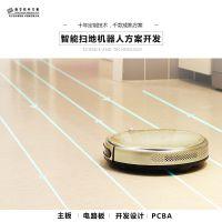 扫地机方案电线路板开发 智能WiFi功能 超薄静音工作 擦地机家用