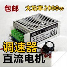 厂家直销 直流调速电源 直流电机调速器 交流输入 直流输出