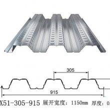 湘西州开口楼承板YX51-305-915型镀锌钢承板生产厂家