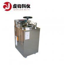 【上海虔钧】YXQ-100A立式压力蒸汽灭菌器