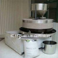 耐磨型石磨机环保燃气炒锅 传统小磨香油 电动石磨香油机红石油磨
