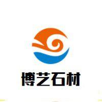 五莲县博艺石材有限公司