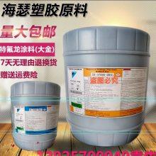 特氟龙涂料聚四氟乙烯乳液防粘耐温防刮耐化学模具脱模油性涂料