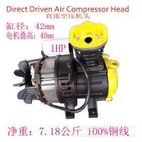 1HP直连空压机活塞空压机小型迷你空压机 打气泵机头