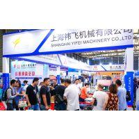 2019上海国际餐饮设备及用品展览会