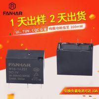 厂家热销HF33F电磁继电器12V4脚常开继电器 家电 电表专用