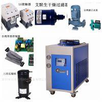 3HP风冷式箱型循环冷却机