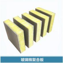 北京旧楼改造外墙保温用高密度玻璃棉复合板 盈辉定制砂浆复合玻璃棉保温板价格