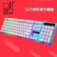 追光豹G21有线发光usb电脑游戏机械手感七彩背光笔记本通用键盘
