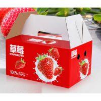 郑州草莓包装盒印刷定做 草莓礼品盒纸箱加工