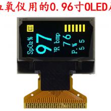 血氧仪OLED屏 智能锁OLED屏096 0.96OLED