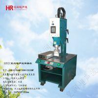 超声波焊接机-皇润超声波
