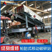 时产300吨反击式河卵石移动破碎机械 轮胎式建筑垃圾破碎处理车