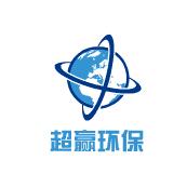 河南超赢环保科技有限公司