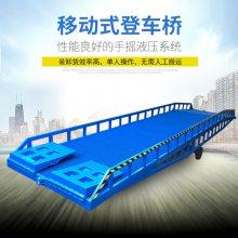 厂家现货直销10吨移动式登车桥液压货柜装卸货升降台坡道过桥