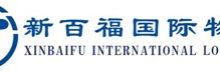 河南新百福国际物流有限公司