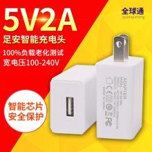 珠海批发5v2a充电器 3C认证充电头