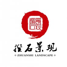 江苏撰石景观装饰工程有限公司