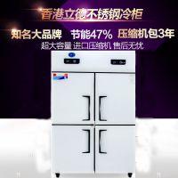 厨房设备立德四门冰柜双机双温 立式冷藏柜冰箱 冷冻保鲜柜家用