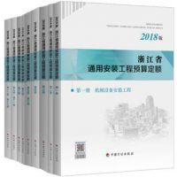 2018浙江省通用安装工程预算定额 全9册