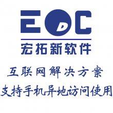 公司ERP系统 企业erp管理