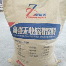 青岛卓能达CGM灌浆料,地脚螺栓设备基础加固,高强无收缩水泥