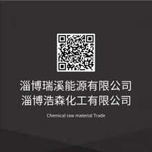 淄博瑞溪能源有限公司