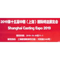 2019第十五届上海国际铸造展览会