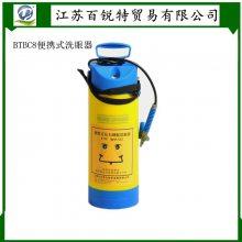 工厂批发安航5L压力冲肤洗眼器8L BTBC5储水式