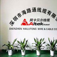深圳市海路通线缆有限公司