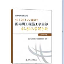 10(20)KV及以下配电网工程施工项目部标准化管理手册 2018年版