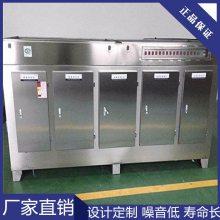 批发 304UV光氧净化器设备 光氧活性碳吸附装置 有机废气处理设备