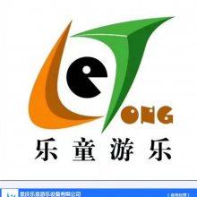 重庆乐童游乐设备有限公司
