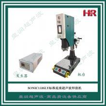 江苏手机充电器超声波焊接设备2020超声波塑焊机 上海皇润超声波供