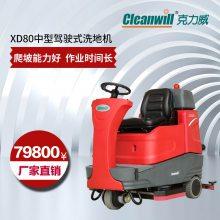 台州车站广场候车大厅保洁拖地机 驾驶式全自动洗地机洗地车清洗机XD80