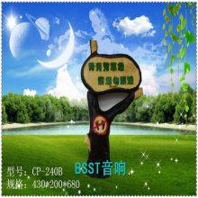 BSST公司是北京一家大型专业草坪音箱企业,良好的商业信誉,专业的施工技术