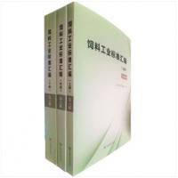 2019年新版饲料工业标准汇编第六版 上中下3本套 2019国家饲料工业标准大全第6版