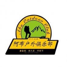 四川阿布旅游资源开发有限公司