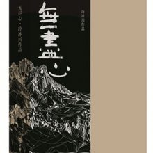 正版 无尽心 (精)9787101103038中华书局 冷冰川