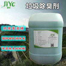 垃圾除臭剂_垃圾微生物除臭剂_液体水性生物除臭菌_安全环保