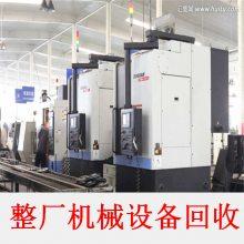 回收数控机床 大型工厂设备回收二手整厂设备收购