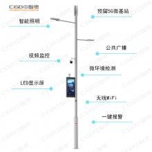 中国的智慧路灯产业集团中智德智慧物联科技集团有限公司