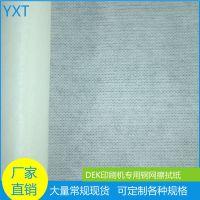 源头厂家盈兴通直销DEK得可钢网擦拭纸 定做单层锡膏擦拭卷纸